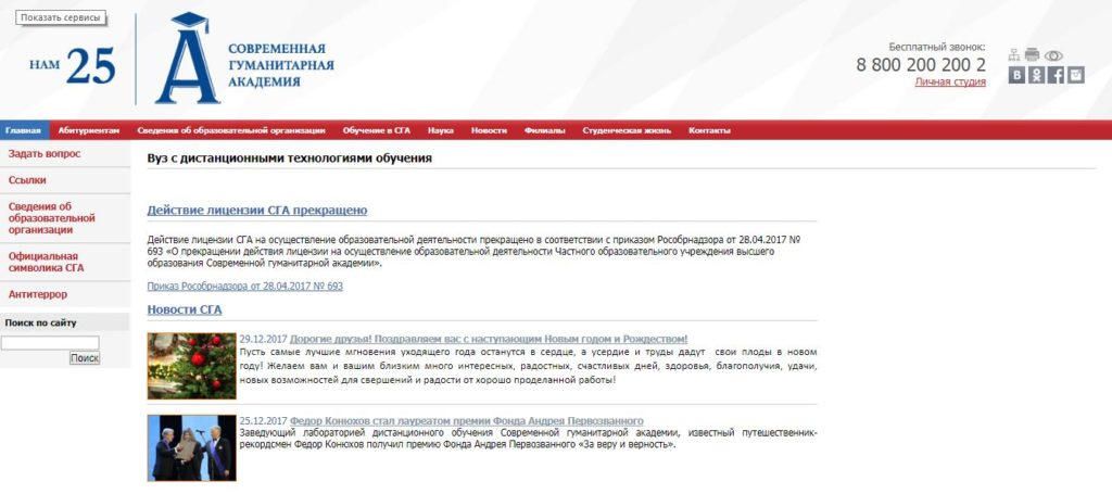 Официальный сайт Современной гуманитарной академии