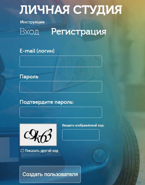 Личный кабинет СГА - Регистрация