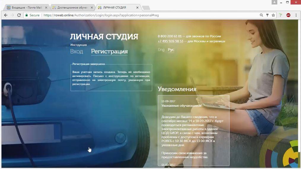 Личный кабинет СГА - Инструкция