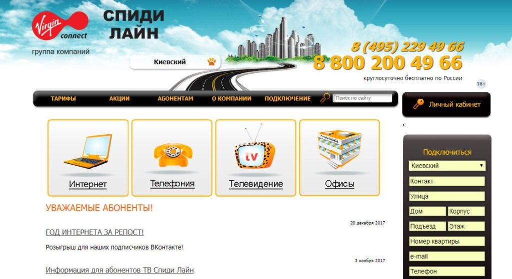 Официальный сайт СпидиЛайн