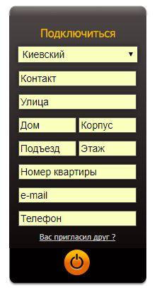 СпидиЛайн - Заявка на подключение