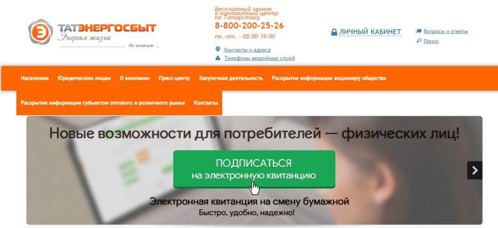 Официальный сайт Татэнергосбыт