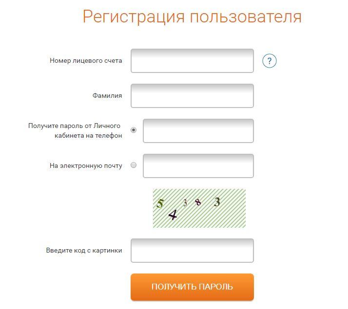 Татэнергосбыт личный кабинет - Регистрация физического лица
