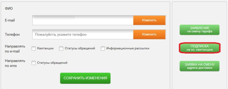 Татэнергосбыт личный кабинет - Подписка на электронную квитанцию