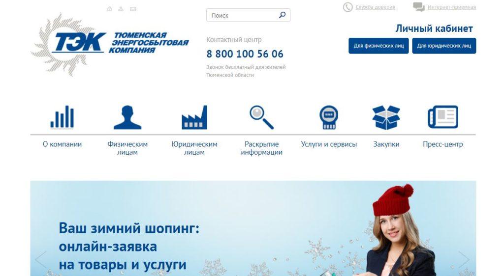 Официальный сайт Тюменская энергосбытовая компания