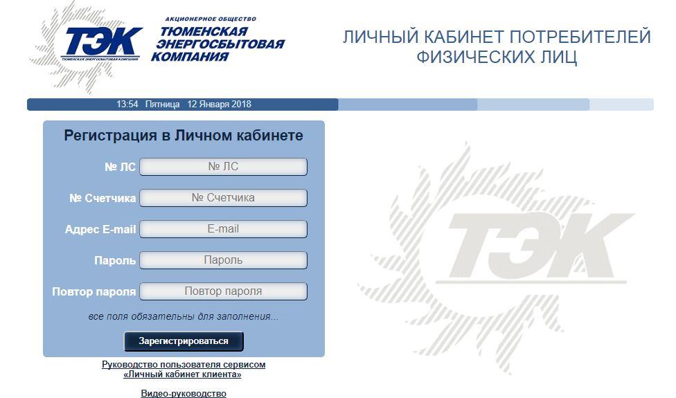 Личный кабинет ТЭК для физических лиц - Регистрация