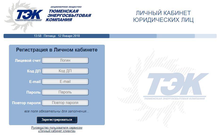 Личный кабинет ТЭК для юридических лиц - Регистрация
