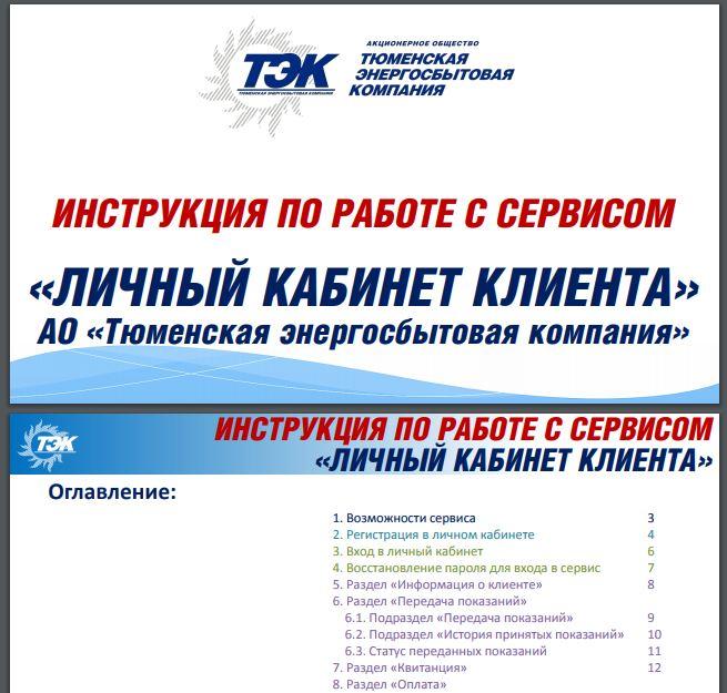 """Руководство пользователя сервисом """"Личный кабинет"""""""