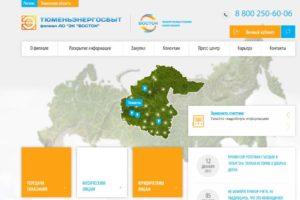 Официальный сайт Тюменьэнергосбыт