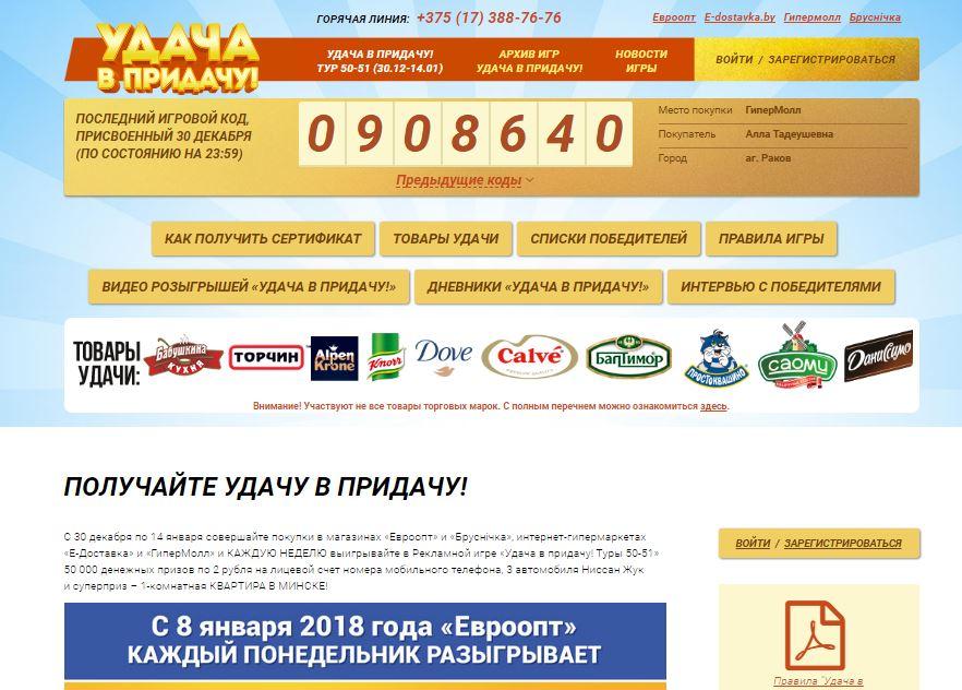 Официальный сайт Удача в придачу