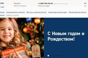 Официальный сайт Возрождение банк
