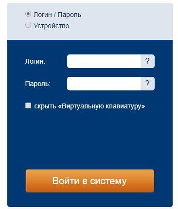 Вход в личный кабинет Возрождение банк - Логин/Пароль