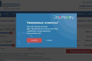 Официальный сайт В кармане займ