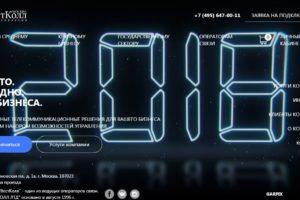 Официальный сайт ВестКолл