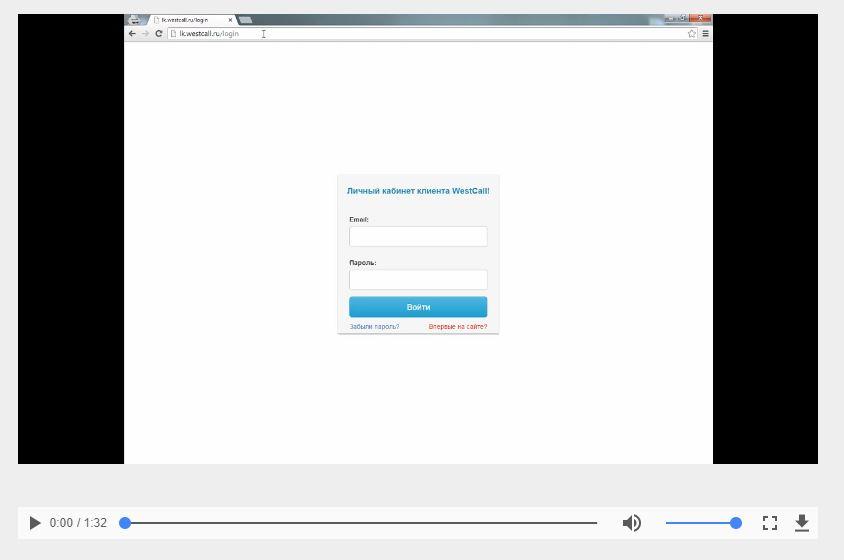 ВестКолл - Первичная авторизация: обучающий ролик