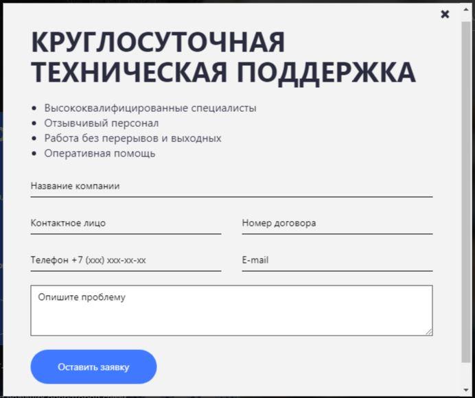 ВестКолл - Заявка в техподдержку
