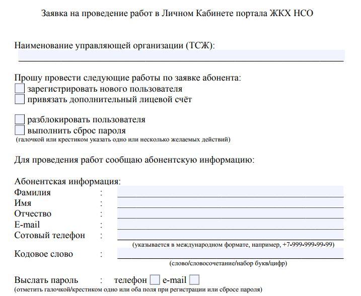 Заявка на проведение работ в личном кабинете портала ЖКХ НСО