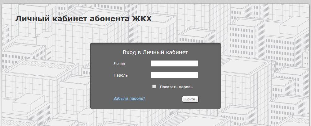 Вход в ЖКХНСО РФ Новосибирск личный кабинет