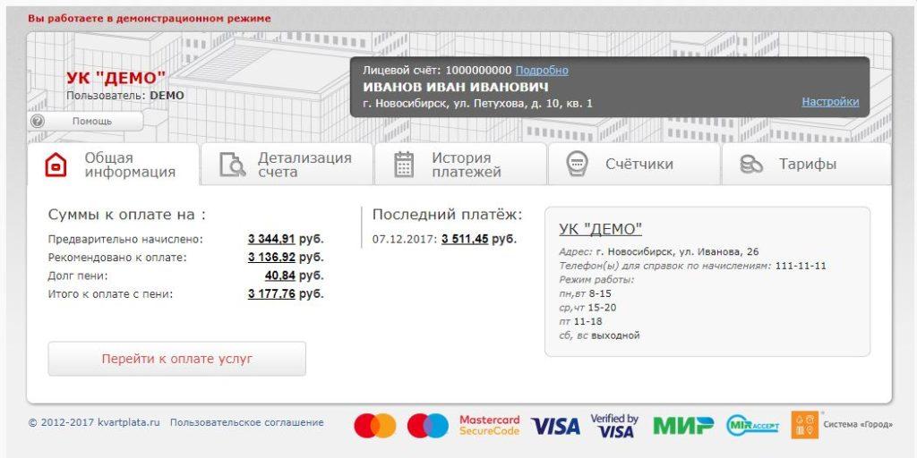 ЖКХНСО РФ Новосибирск личный кабинет - Демо-версия
