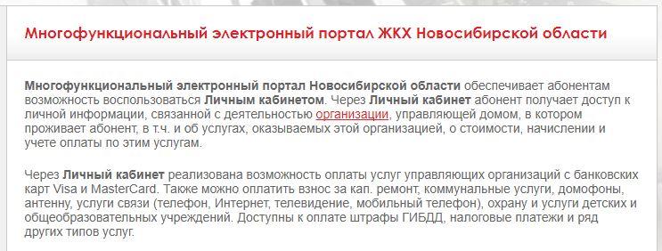 Возможности ЖКХНСО РФ Новосибирск личного кабинета