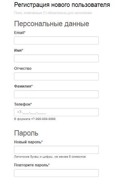Автодор платные дороги - Регистрация нового пользователя