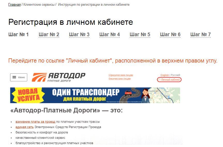 Автодор платные дороги - Инструкция по регистрации в личном кабинете