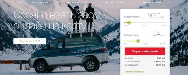 Мани мани займ - Официальный сайт