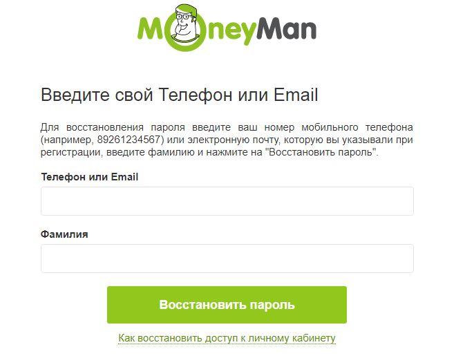 Восстановление пароля для входа в Мани мани займ личный кабинет
