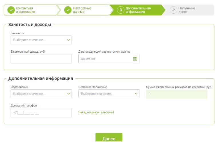 Регистрация на Мани займ - Дополнительная информация