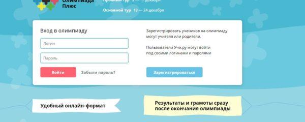 plus.olimpiada.ru - Олимпиада Плюс