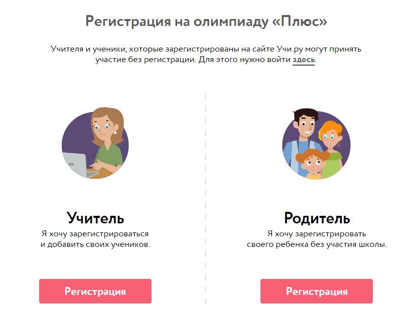 Регистрация на plus.olimpiada.ru