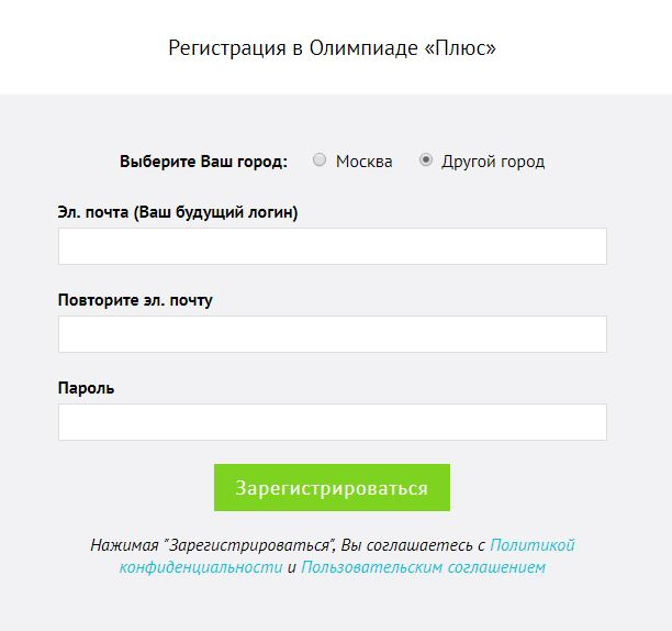 Регистрация учителя на plus.olimpiada.ru