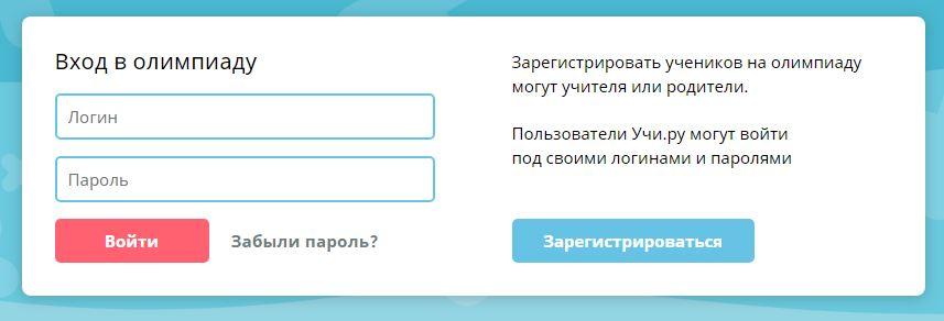 Вход в plus.olimpiada.ru личный кабинет