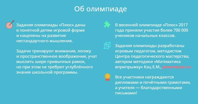 plus.olimpiada.ru - Об олимпиаде