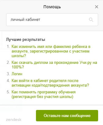 plus.olimpiada.ru - Помощь