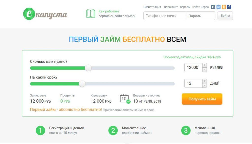 ekapusta - сервис онлайн займов