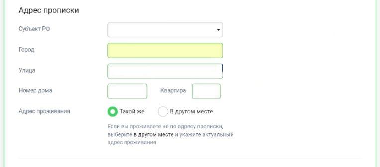 Регистрация на ekapusta - Адрес прописки