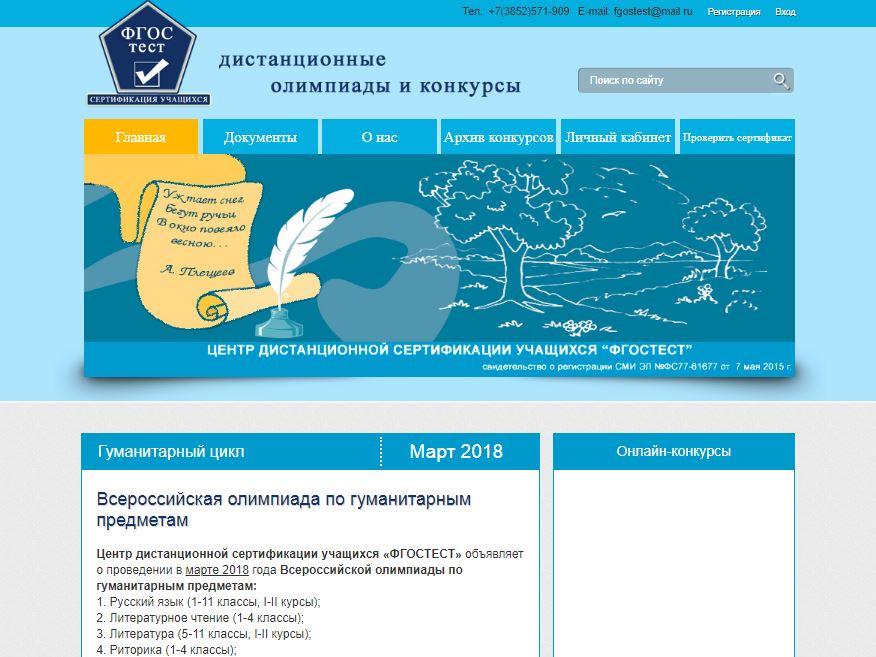 Официальный сайт ФГОСтест