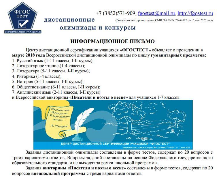 ФГОСтест - Информационное письмо