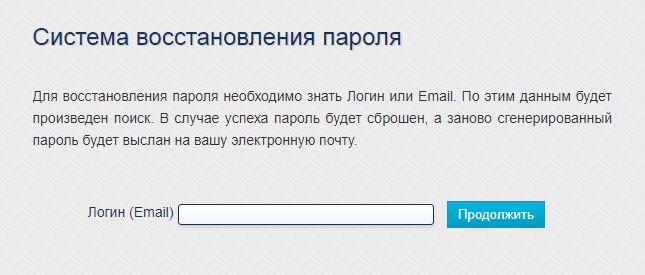 Восстановление пароля для входа в ФГОСтест личный кабинет