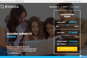 Официальный сайт Конга займ