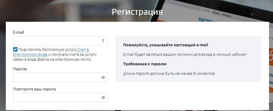 Официальный сайт Летай - Регистрация
