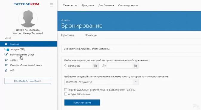 Личный кабинет Летай - Бронирование услуг