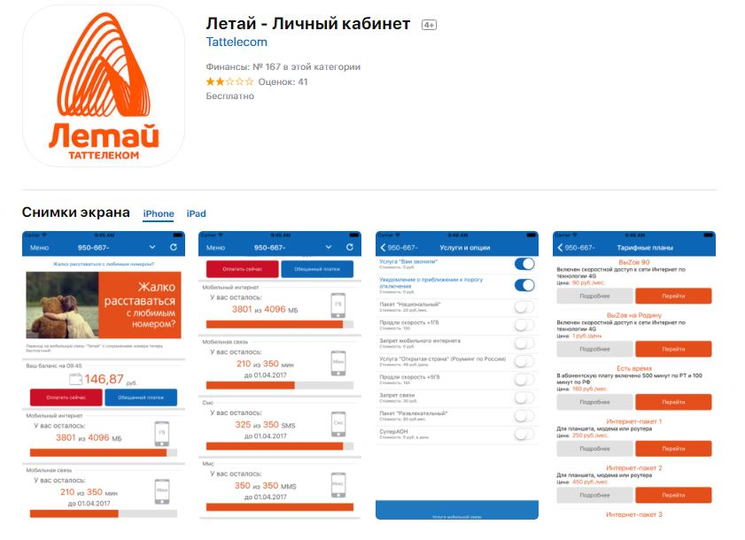 Мобильное приложение - Летай личный кабинет