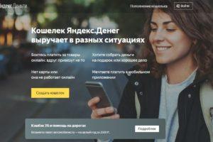 Сервис электронных платежей Яндекс.Деньги