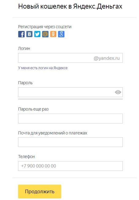 Создание нового Яндекс кошелька