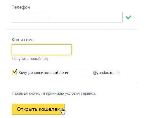Яндекс кошелёк - Ввод кода из смс