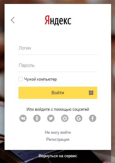 Яндекс кошелек вход в личный кабинет