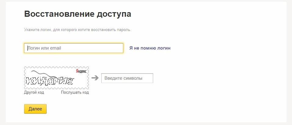 Яндекс кошелёк - Восстановление доступа