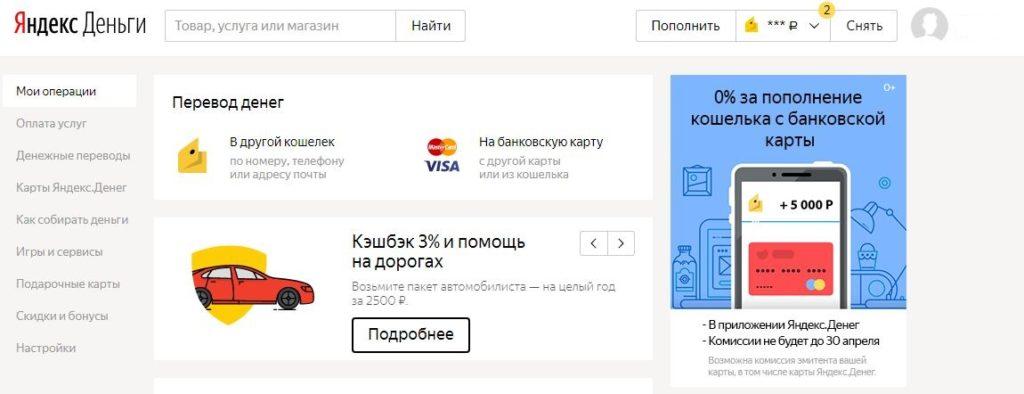 Яндекс кошелёк - Личный кабинет